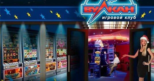 Вулкан — игровые автоматы