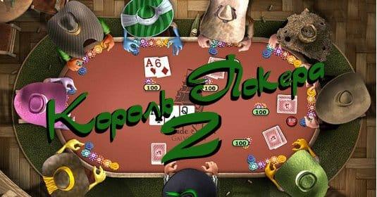 Азартные игры король покера онлайн игровые аппараты играть бесплатно
