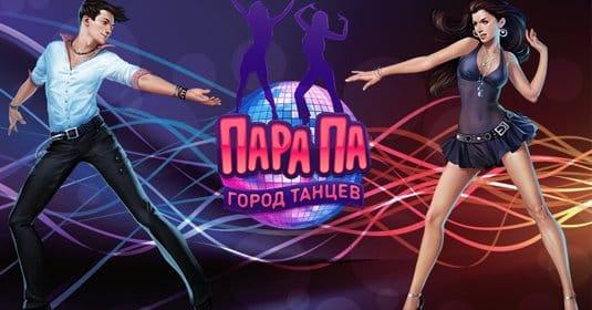 Пара Па: Город танцев