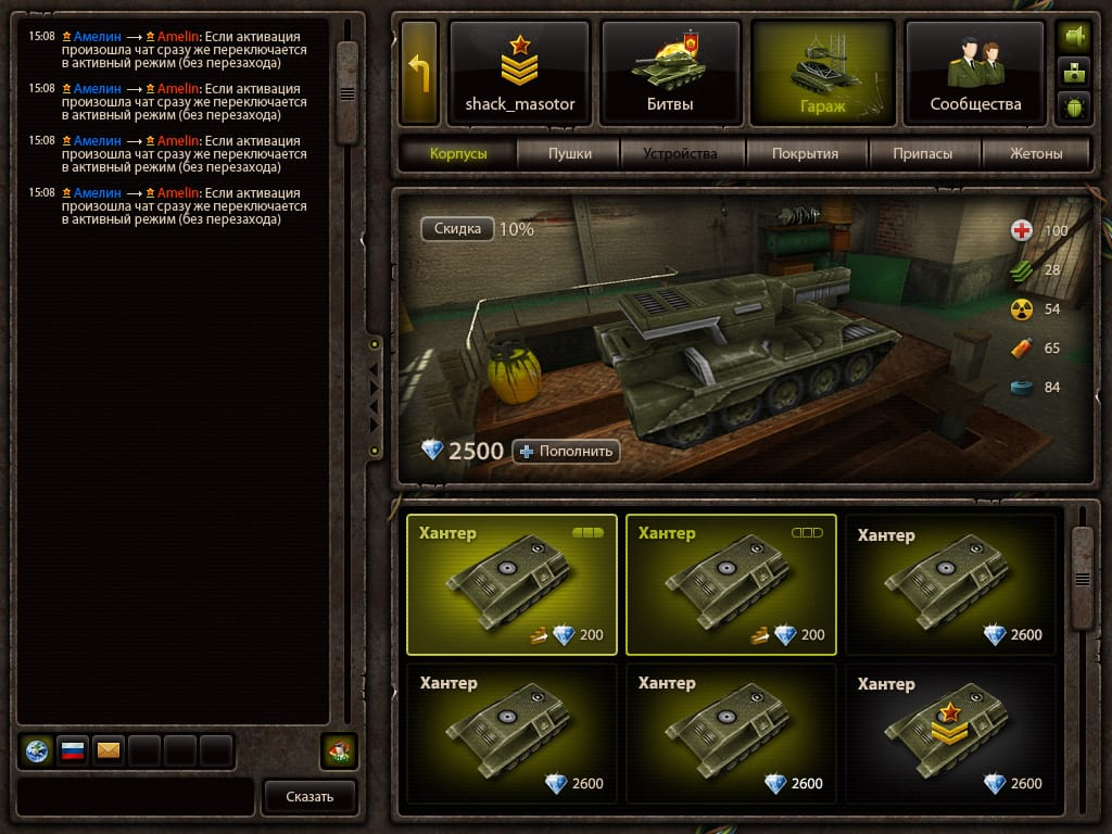 Mod pack for world of tanks