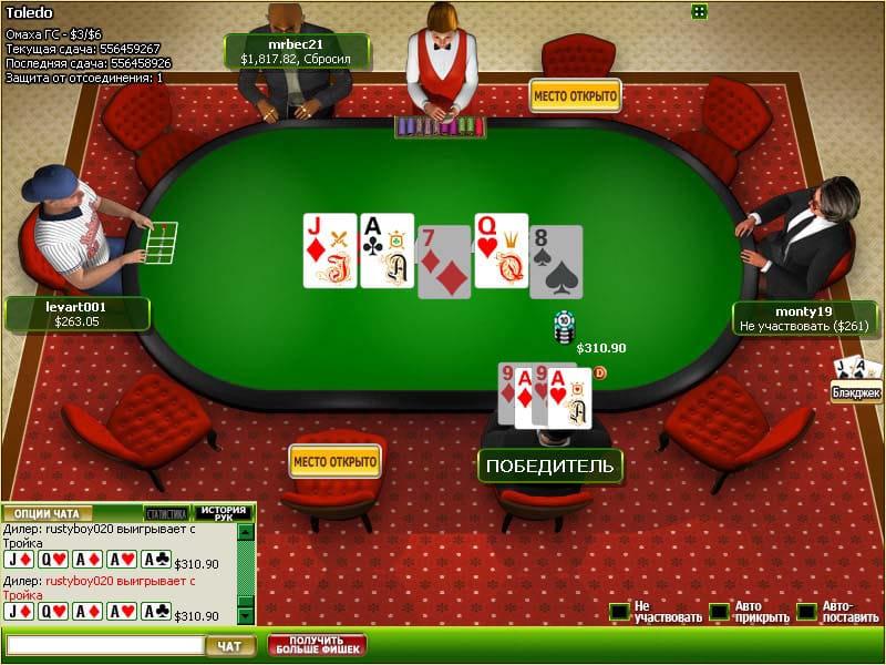 онлайн чат пати покер