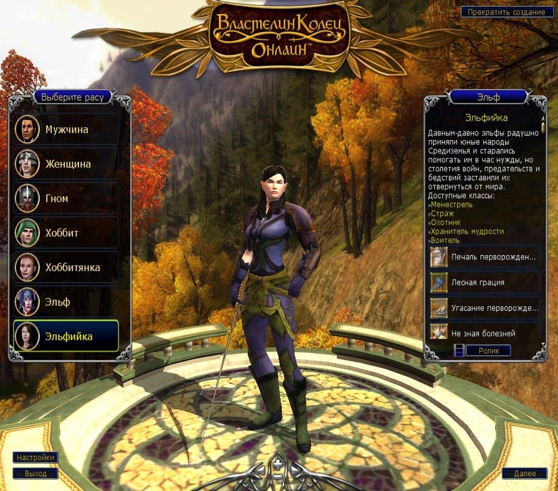 Ролевая игра по властелину скачать онлайн игру дени призрак 2010 года