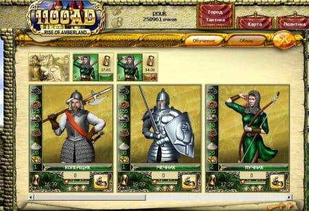Юниты в оналайн-игре игра 1100AD