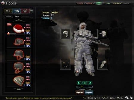Экипировка бойца в онлайн-игре Operation 7