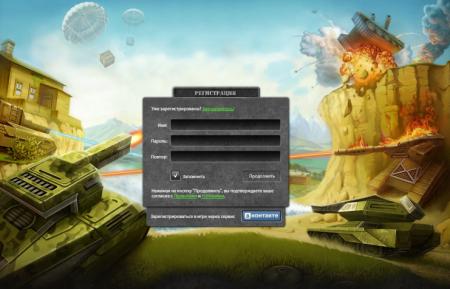 Скриншот официального сайта. Как видите Танки онлайн скачать невозможно и не нужно