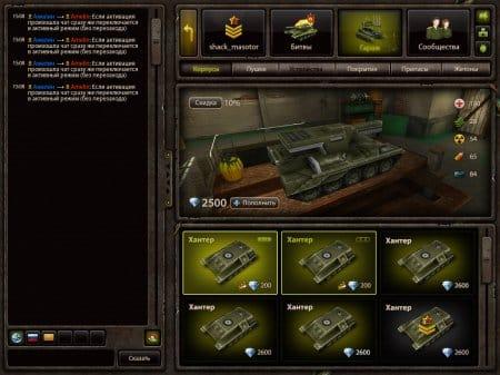 Модернизация машины во время игры в Танки онлайн