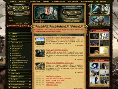 Скриншот страницы регистрации во Властелин колец онлайн