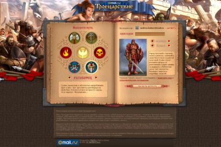 Сайт Троецарствие — http://3k.mail.ru/, скриншот страницы