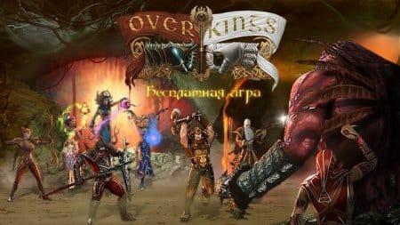 Бесплатная игра OverKings