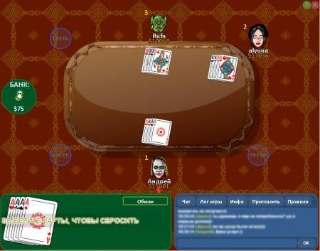 Gamesberg карточные игры онлайн предполагают общение между игроками в чате