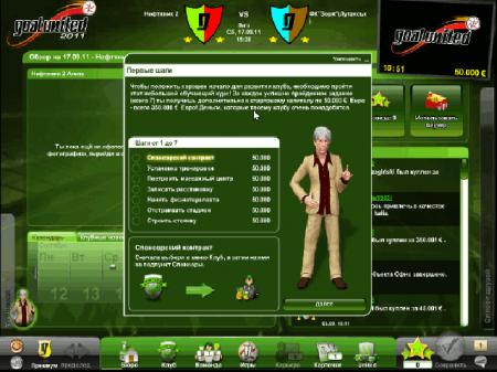 Первые шаги в онлайн игре Goalunited