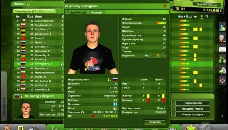 Играть в Goalunited онлайн без знания характеристик игроков невозможно