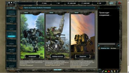Прежде, чем начать играть в Mechrage онлайн выберите командира