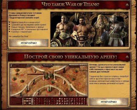 Что такое онлайн-игра War of titans