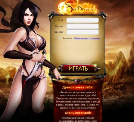 Страница регистрации в игре Зов Дракона. Скриншот