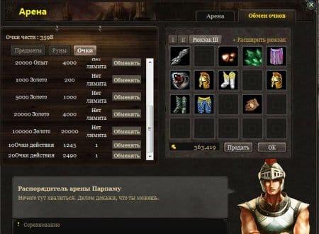 Обмен очков в онлайн-игры Зов Драконов