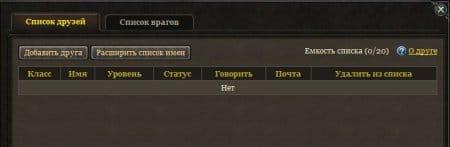 Решили играть в Зов Дракона — создайте список друзей и врагов