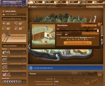 Постройка здания Лесопилка 11 уровня в игре Княжеские войны