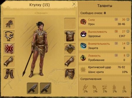 Игра Мезолит: характеристики героя, оружие, одежда и таланты