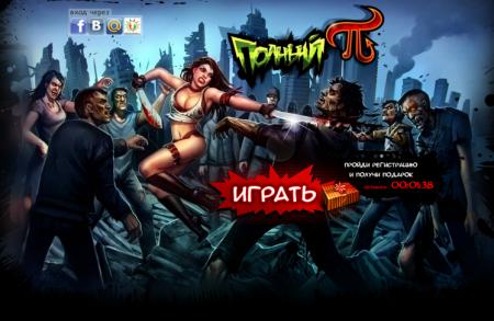 Официальный сайт Полный Пи: скриншот