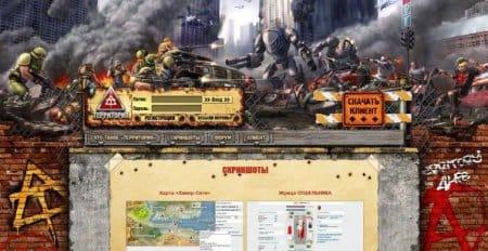 Скриншот официального сайта игры Территория