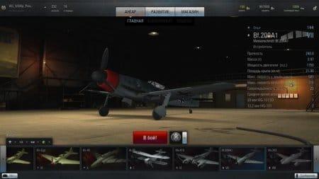 Усовершенствования самолета World of Warplanes перед новым вылетом