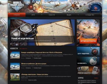 Скриншот сайта World of Warplanes, где можно официально скачать игру