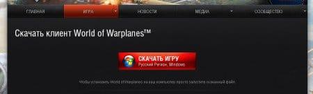 Ссылка на скачивание World of Warplanes
