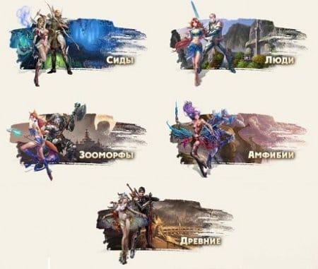 5 рас и 2 класса вносят большее разнообразие героев в Perfect World