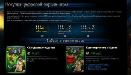 В Rift играть бесплатно можно. И даже очень успешно