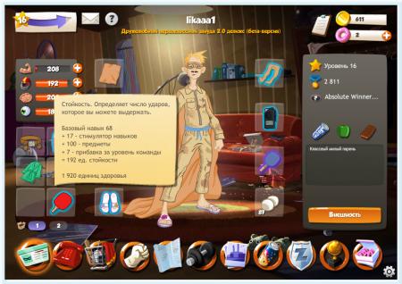 Четыре параметры героя, каждый из которых может решить исход боя