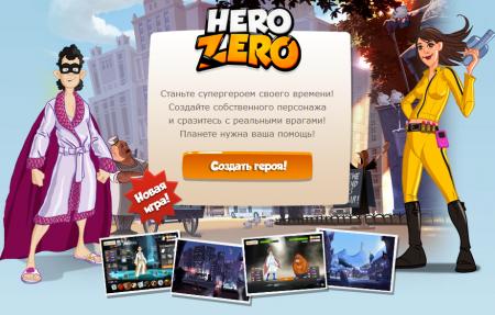 Главная страница браузерной игры Hero Zero. Здесь и начнется регистрация