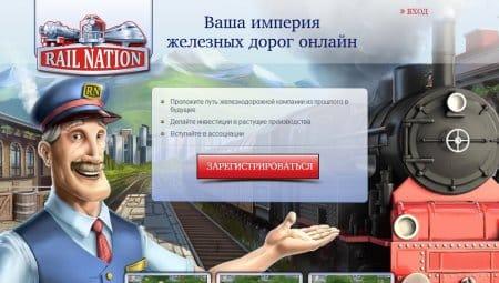 Регистрация в игре Rail Nation