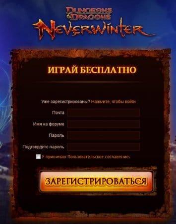 Начинаем процесс регистрации. Скриншот