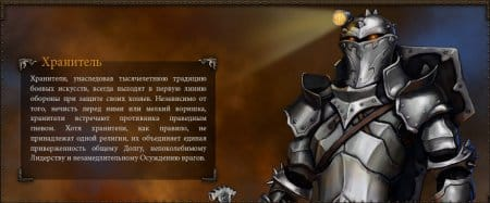 """Хранитель в игре """"Пароград"""""""