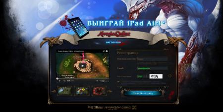 Скриншот страницы регистрации в игре