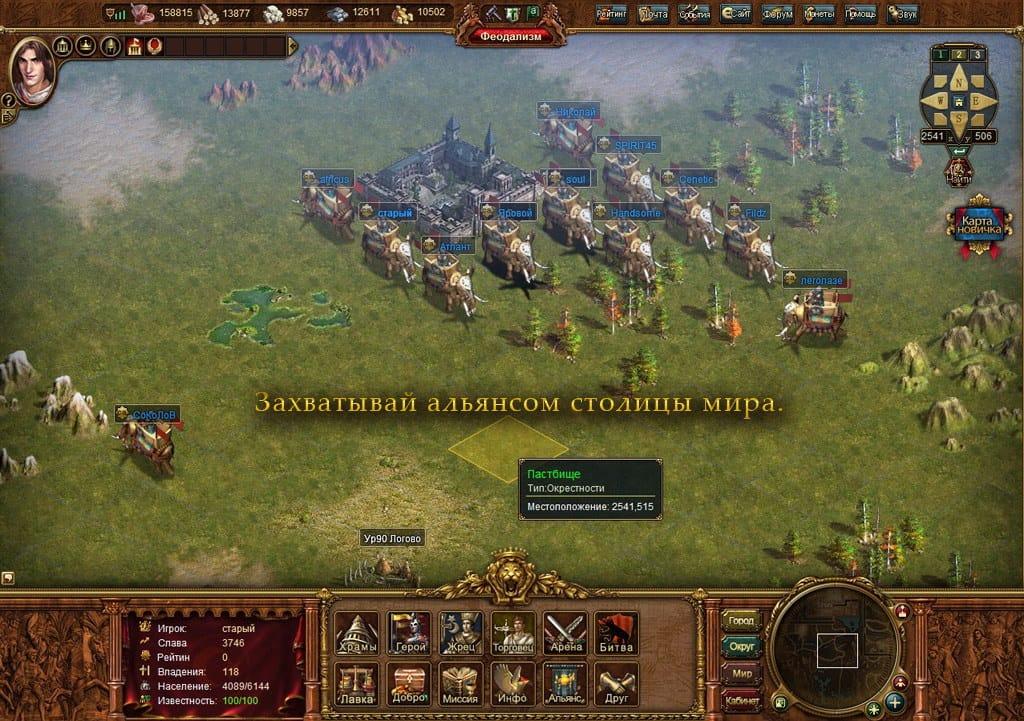 всей России браузерная игра онлайн про древних людей сустав, который помогает