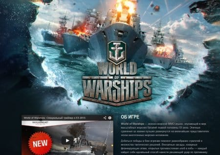 Сайт игры World of Warships