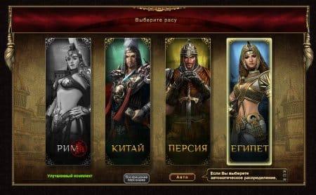 Империи игры
