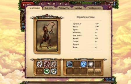 Окно персонажа в игре Небеса
