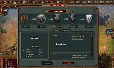 Эпохи игры Войны империй