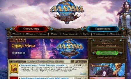 Главная страница сайта игры Аллоды