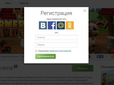 Страница регистрации в игре Farmerama