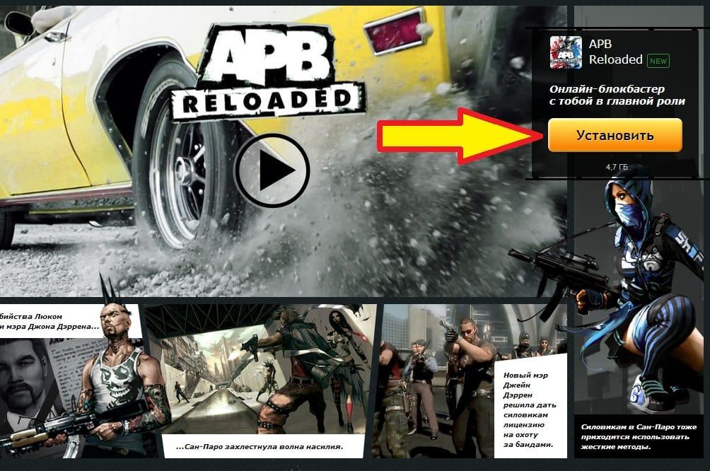 Apb reloaded скачать steam - e520