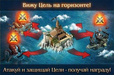 Взаимодействуйте с целями в игре Кодекс пирата
