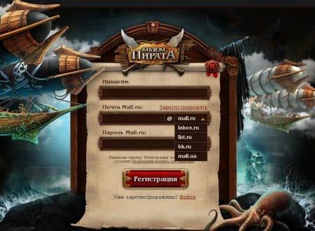 Окно регистрации в игре Кодекс пирата
