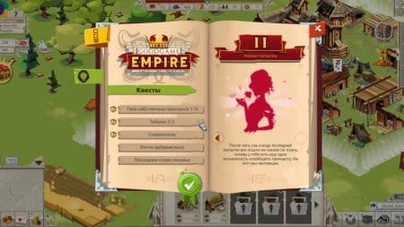 Задания в Goodgame Empire