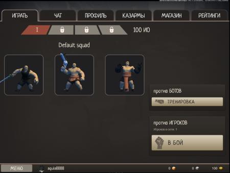 Выбор бойцов в отряд