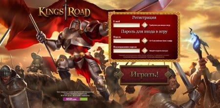 Регистрация в KingsRoad