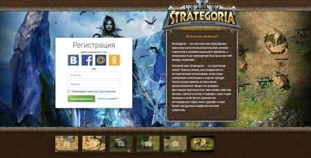 Страница регистрации игры